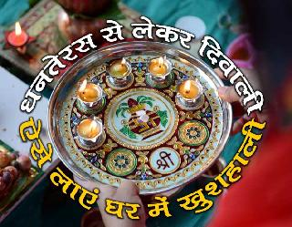 Happy Diwali Do and Don'ts: दिवाली पर न करें यह काम तो मां लक्ष्मी रहेंगी मेहरबान