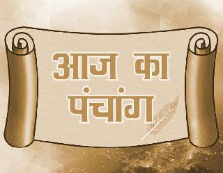 Aaj Ka Panchang 2 Oct: जानें शनिवार का पंचांग व दिशाशूल, इस मंत्र का करें जाप और बनाएं बिगड़े काम