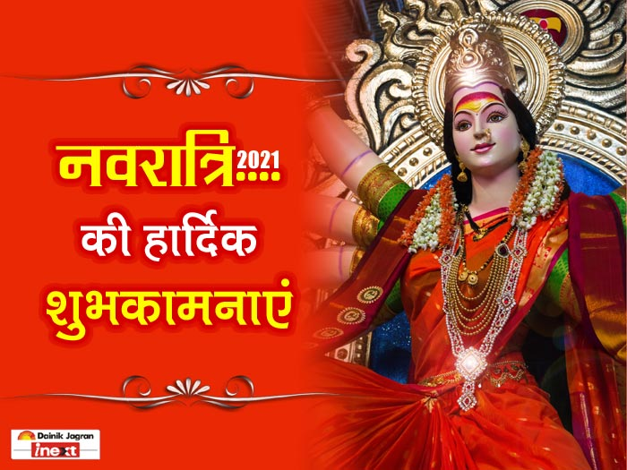 Happy Chaitra Navratri 2021 Wishes, Images, Status, Message, Greetings in Hindi