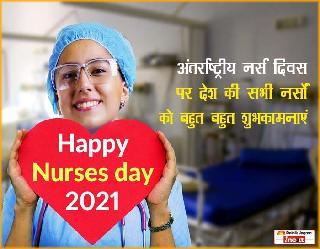Happy Nurses day 2021 Quotes, Wishes, Images, status: कोरोना वॉरियर नर्सों को हमारा सलाम, शेयर करके उन तक पहुंचाएं ये पैगाम