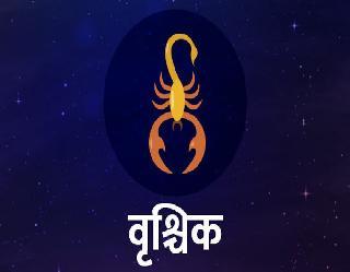 Aaj Ka Rashifal 12 May: वृश्चिक राशि वालों को धन लाभ होगा, स्वास्थ्य का विशेष ध्यान रखें, जानें सभी राशिफल