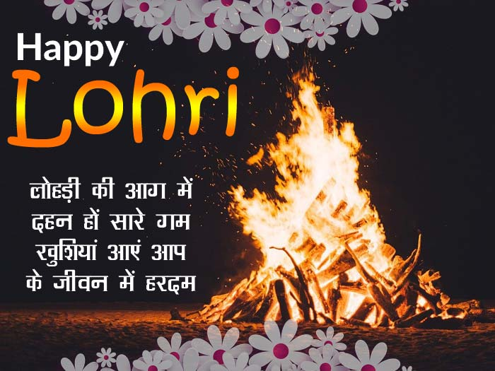 Happy Lohri 2021 Wishes,images,quotes,Greetings,SMS ...
