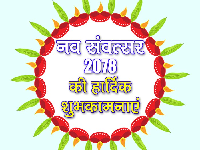 Hindu New Year 2021 Wishes, Images, Status, Quotes, Greetings