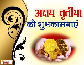 Happy Akshaya Tritiya 2021 Wishes, Images, Status: आज है अक्षय तृतीया, इन खूबसूरत मैसेज व कोट्स के साथ अपनों को भेजें शुभकामनाएं