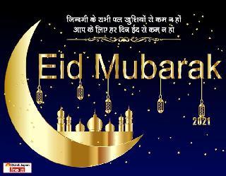 Eid Mubarak 2021 Wishes, Images, Shayari, Greetings: ईद की मुबारकबाद अपनों को दीजिए इन दिलकश कोट्स, मैसेज और स्टेट्स के साथ