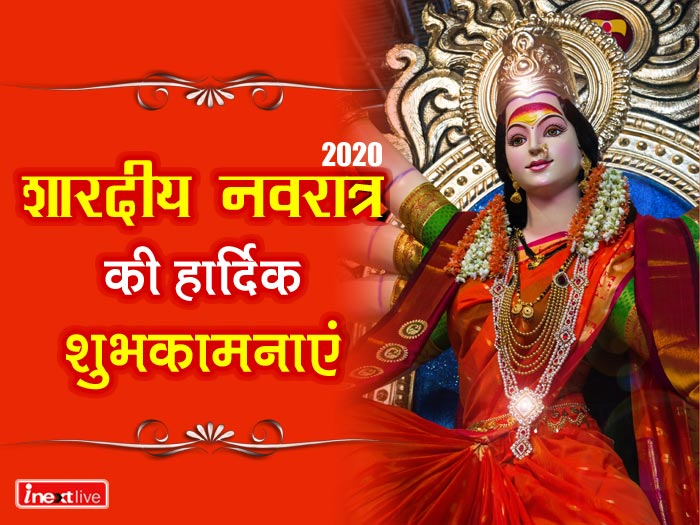 Happy Navratri 2020 Wishes, Images, Best Quotes, Greetings, Messages,  Shayari, SMS In Hindi, Status, Whatsapp Stickers & Facebook Status, Mata  Rani Photos, Gif, Wallpapers To Share For Celebrating Sharad Navratri 2020-  Inext Live