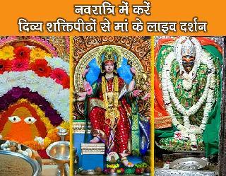 Navratri 2021 Shakti Peeth Live Aarti-Darshan: इस नवरात्रि दिव्य शक्तिपीठों से करें मां दुर्गा के लाइव दर्शन व आरती
