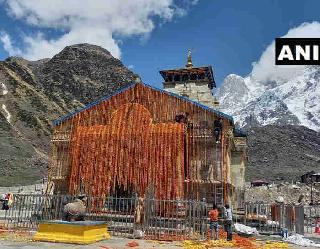Kedarnath Temple: कोविड प्रोटोकाॅल के साथ केदारनाथ धाम के खुले कपाट, 11 क्विंटल फूलों से सजाया गया मंदिर