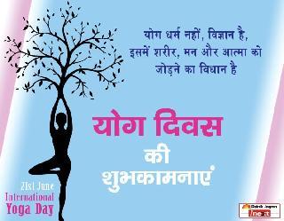 Yoga Day 2021 Wishes, quotes, Status: योग दिवस पर करें नई शुरुआत अच्छी सेहत के साथ, ये शानदार मैसेज, फोटो भेजकर सबको करें प्रेरित