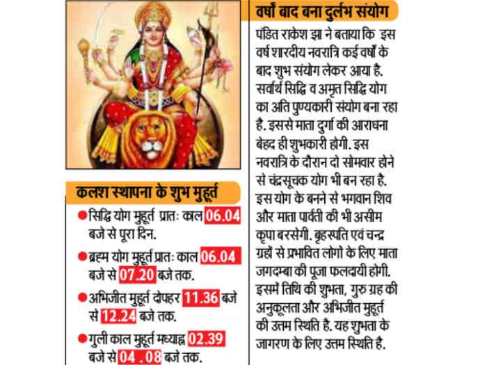 navratri 2019 : navratri 2019 : अमृत सिद्ध योग में नवरात्रि आज से,भक्तों को सुख समृद्धि देंगी मां अम्बे