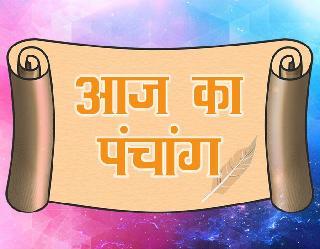 Daily Panchang in Hindi 21 Nov: जानें शनिवार के शुभ मुहूर्त, राहुकाल व दिशाशूल का हाल, तिथि मंगल कार्य के लिए शुभ है