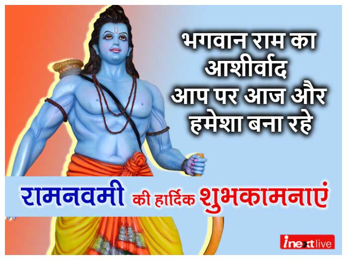Happy Ram Navami 2021 Wishes, Images, Quotes, Status, messages in Hindi