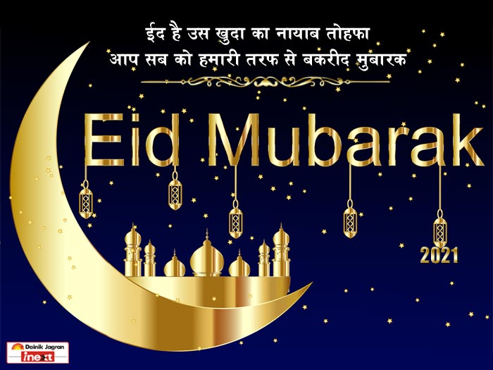 Happy Eid ul-Adha-Bakrid Mubarak 2021 Wishes, Images, Quotes, Shayari, messages, SMS, Greetings