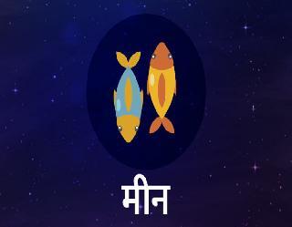 Horoscope Today 22 Oct: मीन राशि वालों के स्वास्थ्य में सुधार होगा, आर्थिक मामले सुलझेंगे, पढ़ें सभी राशिफल