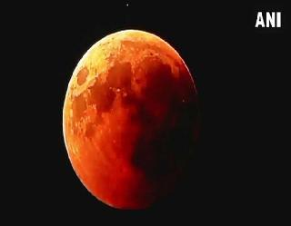 Lunar Eclipse 2021: 26 मई को पड़ेगा साल का पहला पूर्ण चंद्र ग्रहण, जानें इससे जुड़ी खास बातें