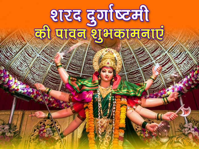 Navratri 2020 Happy Durga Ashtami Wishes, Images, Quotes, Greetings,  Messages, Shayari, Status For Whatsapp, Facebook And Say Happy Maha Ashtami  2020 To Everyone On Sharad Navratri 2020 Day 8 Mahagauri Puja- Inext Live