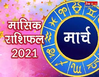 March Monthly Horoscope 2021: मार्च महीने में तुला राशि वालों को कष्ट तो मीन राशि वालों को ढेरों खुशियां मिलेंगी, जानें सभी का राशिफल