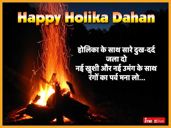 Happy Holika Dahan, Chhoti Holi 2021 Wishes images, Messages, Status, Quotes