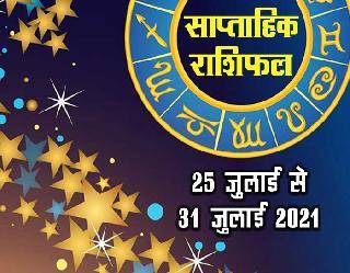 Weekly Horoscope 25 - 31 July: कन्या राशि वाले खर्चों से परेशान रहेंगे, कुंभ राशि वालों की लाइफ में सबकुछ अच्छा रहेगा, पढ़ें अपना राशिफल