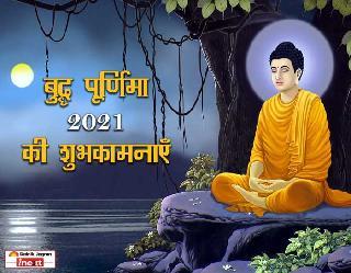 Buddha Purnima 2021 Wishes, Quotes & Status: बुद्धा जयंती पर सभी को दें शुभकामनाएं और इन प्रेरणादायक संदेशों से निखारें जिंदगी