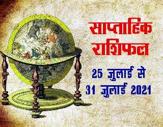 Weekly Horoscope 25 To 31 July: सिंह राशि वालों का भाग्य उनका साथ देगा, कन्या राशि वालों को मेहनत का फल नहीं मिलेगा, पढ़ें अपना राशिफल