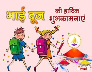Bhai Dooj 2021 Wishes, Images, Quotes: भाई दूज पर अपनों को भेजें ये खूबसूरत शुभकामनाएं और व्हाट्सऐप पर सजाएं ये शानदार स्टेट्स