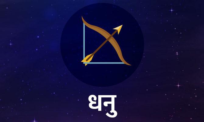 Daily Horoscope 28 April 2021 in Hindi