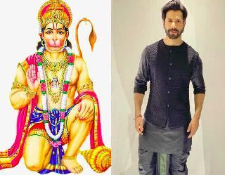 Hanuman Jayanti 2021: कार्तिक आर्यन से लेकर वरुण धवन तक, बाॅलीवुड सेलेब्स ने हनुमान जयंती पर यूं किया विश