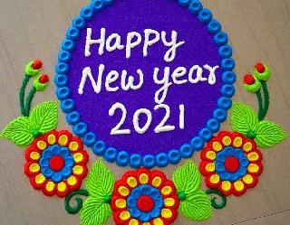 Happy New Year 2021 Rangoli Designs: नए साल का करें स्वागत, दरवाजे पर बनाएं सबसे आकर्षक रंगोली डिजाइन