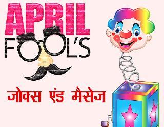 April Fool's Day 2021 Jokes, Status: गुदगुदाते जोक्स और मैसेज भेजकर सेलीब्रेट करें 1st April और सभी को ऐसे बनाएं Fool