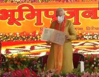 Ayodhya Ram Mandir Bhoomi Pujan: गृहमंत्री शाह बोले यह नए युग की शुरुआत, जेपी नड्डा व राजनाथ सिंह ने भी पीएम को दिया धन्यवाद