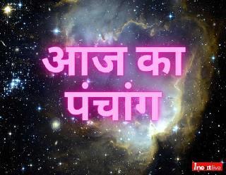 Aaj Ka Panchang 8 Oct: जानें शुक्रवार का पंचांग व दिशाशूल, आज यहां दीपक जलाएं और धन प्राप्ति का योग पाएं