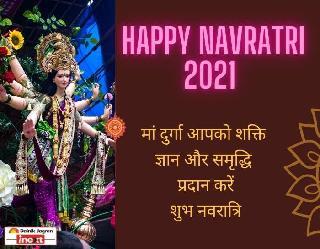 Happy Navratri 2021 Wishes, Images, Status: शारदीय नवरात्र में मां दुर्गा की कृपा अपनों तक पहुंचाएं, इन मैसेज संग भेजें नवरात्रि की शुभकामनाएं