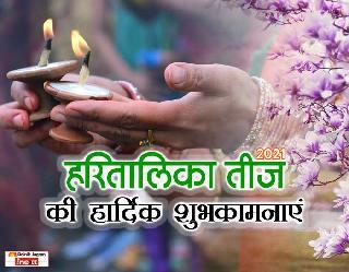 Happy Hartalika Teej 2021 Wishes Images: अपनों को दें तीज की बधाई, व्हाट्सएप-फेसबुक पर शेयर करें ये मैसेज, कोट्स व स्टेट्स