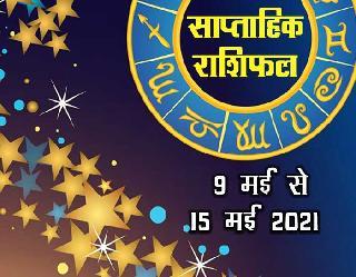 Weekly Horoscope 9 To 15 May: मकर राशि वालों को भौतिक सुख सुविधा में वृद्धि का आनंद मिलेगा, पढ़ें सभी राशिफल