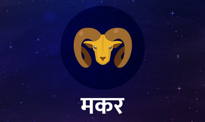 Horoscope Today 17 August 2019 Aaj Ke Rashifal In Hindi- Inext Live