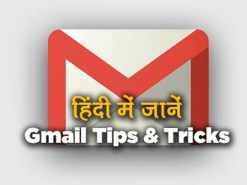 Gmail Tips & Tricks Hindi: जीमेल के 5 लेटेस्ट टिप्स Work from Home बना देंगे सबसे आसान