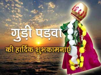 Happy Gudi Padwa 2020 Message : अपनों को भेजें ये खूबसूरत Wishes-Images और सजाएं वॉट्सऐप-फेसबुक स्टेट्स पर