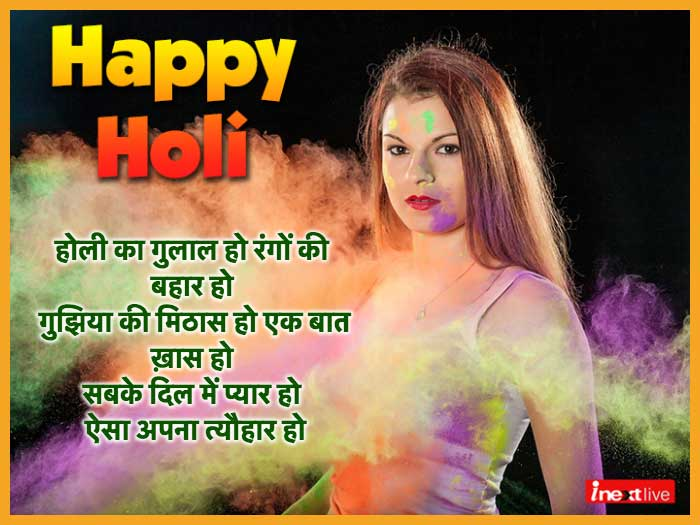 Happy Holi Wishes 2021 Hindi, Messages, Status, Images, Quotes