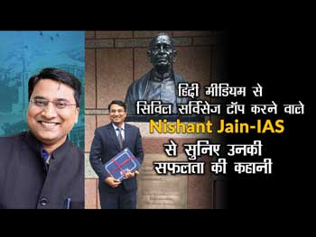 हिंदी मीडियम से सिविल सर्विसेज टॉप करने वाले Nishant Jain-IAS से सुनिए उनकी सफलता की कहानी