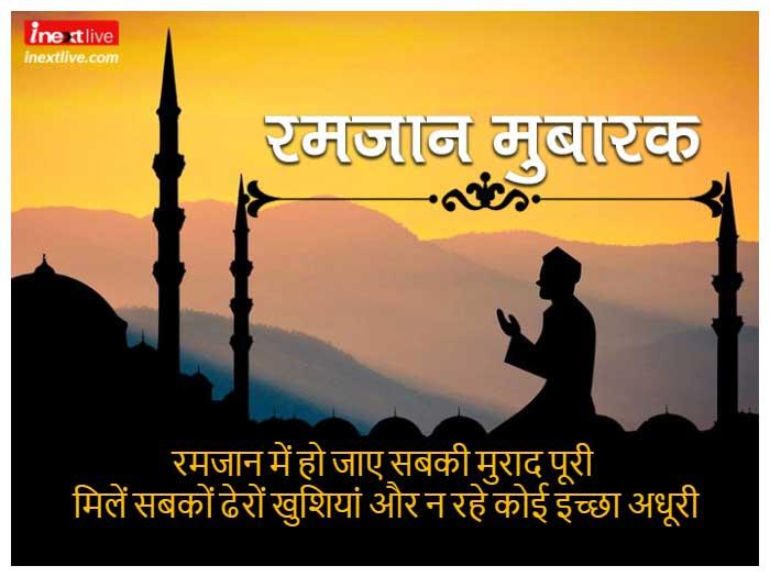 Ramadan Mubarak 2021 Wishes, Images, Quotes, Status, Shayari, Messages