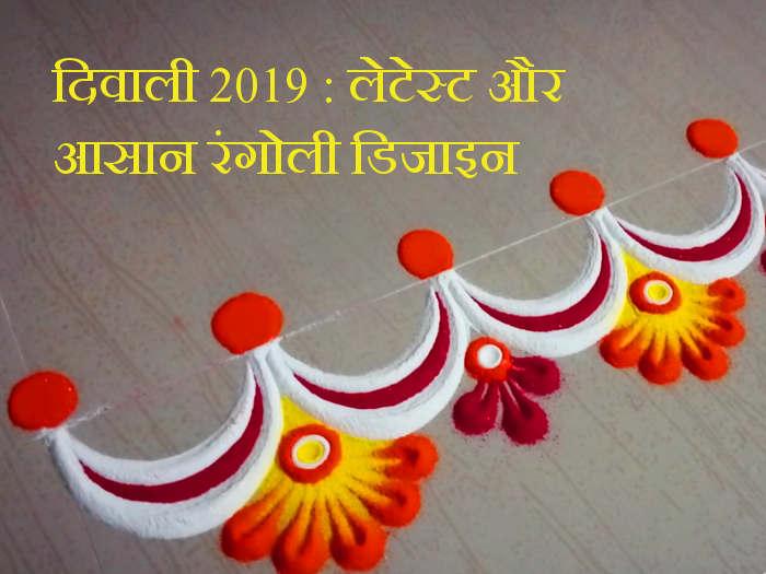 Diwali Rangoli Designs 2020 Latest And Easy Rangoli Designs On This Diwali 2020 Best Diwali Rangoli Design Easy And Simple Beautiful Video Simple Rangoli Designs Easy To Make Rangoli Images Photos And