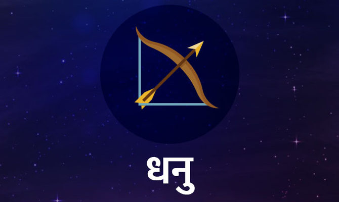 Aaj Ka Rashifal Dainik Rashifal Horoscope Today 10 April 2020 In Hindi By  Zodiac Signs Aries, Taurus, Gemini, Cancer, Leo, Virgo, Libra, Scorpio,  Saggitarius, Capricorn, Aquarius, Pisces- Inext Live