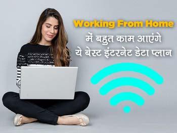 Coronavirus के कारण अगर कर रहे हैं Work From Home तो आपके बहुत काम आएंगे यह चीप एंड बेस्ट Internet Plan